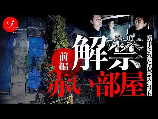 【前編】封印された心霊スポット!赤い部屋・解禁スペシャル