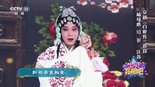 [宝贝亮相吧]京剧《白蛇传》选段 表演:杨可心| CCTV戏曲 - YouTube