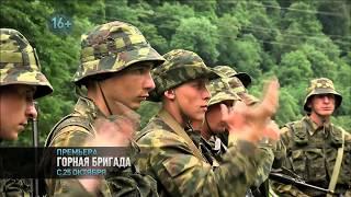 Горная бригада - Сделано в России