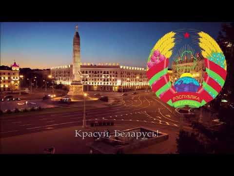Belarusian Patriotic Song - Красуй, Беларусь!