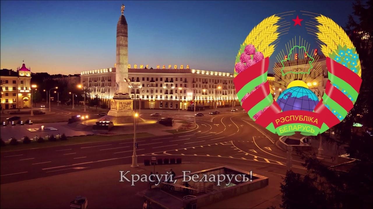 Belarusian Patriotic Song  Красуй Беларусь