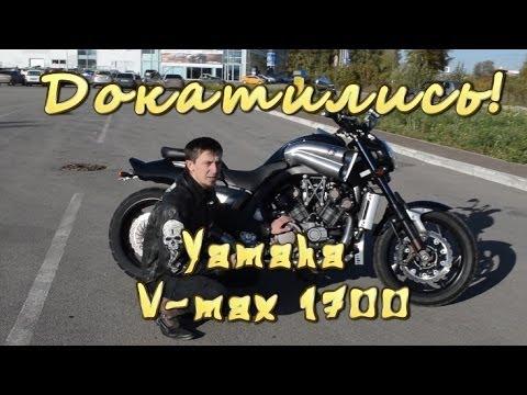[Докатились!] Тест драйв Yamaha V-max. Дайте два!