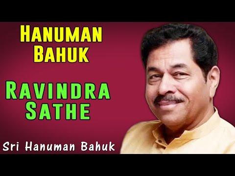 Hanuman Bahuk | Ravindra Sathe | (Album:...