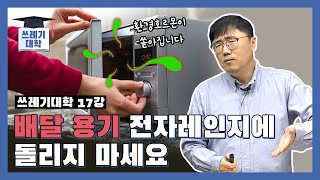 [#쓰레기대학] 배달 용기, 전자레인지에 돌리지 마세요…