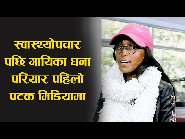 स्वास्थ्योपचार पछि गायिका धना परियार पहिलो पटक मिडियामा l Nepali Public TV