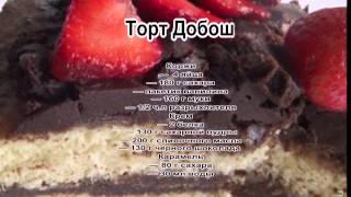 Торт с шоколадом.Торт Добош