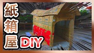 【哩厚秀】在家DIY「製作紙箱屋」我的秘密基地 -#LIHOSHOW115