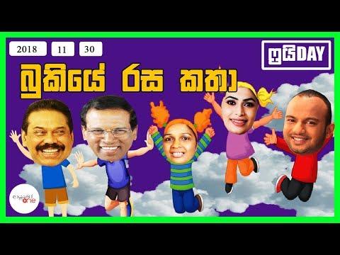 බුකියේ රස කතා ෆ්රයිDAY | Bukiye Rasa Katha | Best Sinhala Facebook Post |2018-11-30