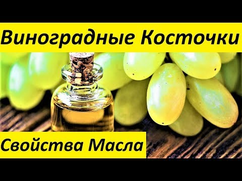Масло Виноградных Косточек. Свойства и Применение