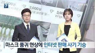 [KBS뉴스춘천] 마스크 품귀 현상에 인터넷 판매 사기…