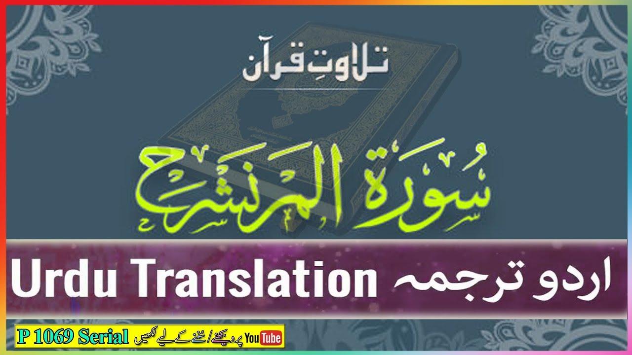 P 1069 Serial - Surah Alam Nashrah Complete with Urdu