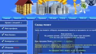 Money Dom - Игра с выводом денег!