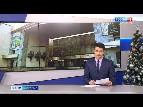 Вести-Волгоград. Выпуск 05.01.20 (20:45)