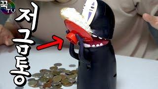이 저금통은 동전을 마셔버립니다ㅋㅋ (음식주기ㅋㅋㅋ) 꿀잼!! 가오나시 저금통 [ 꾹TV ]