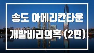 송도 아메리칸타운 개발비리의혹 (2편)