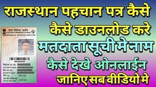 rajasthan-pahchan-patra-download-kaise-kare-2018-ceo-rajasthan-voter-id-card-download-kaise-kare