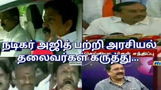 Politicians About Thala Ajith