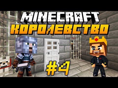 Видео: Королевство в Minecraft #4 - ВОССТАНИЕ В КОРОЛЕВСТВЕ! КТО СТАНЕТ НОВЫМ КОРОЛЕМ?