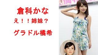 グラドル橘希が倉科カナの妹だと認める でも目標は「永作博美さん」 グ...