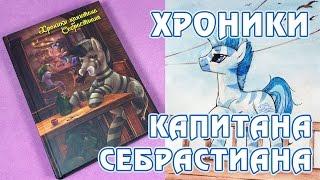 Хроники капитана Себрастиана - приключения зебр-мореходов