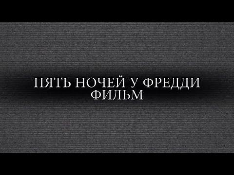 Пять Ночей у Фредди - ФИЛЬМ (Фанатский Трейлер) [ОФИЦИАЛЬНЫЙ ДУБЛЯЖ] / FNaF - The Movie (Trailer)