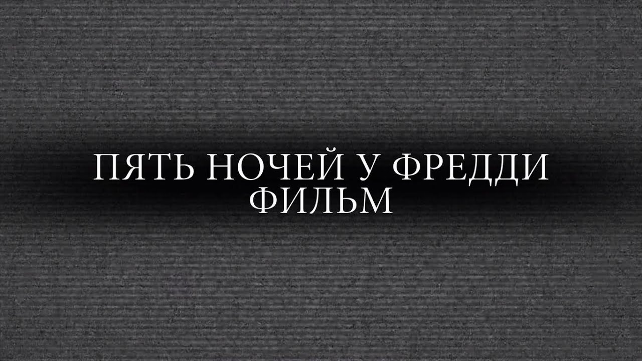 «Смотреть 5 Ночей С Фредди Песни Майнкрафт На Русском» — 1999
