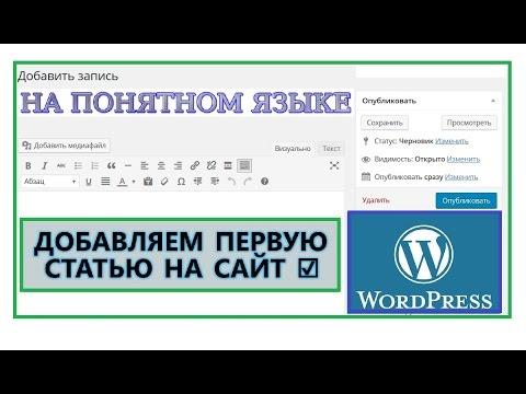 видео: как правильно добавить опубликовать статью и фото на сайт wordpress