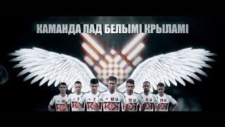 Имиджевый ролик сборной Беларуси по футболу