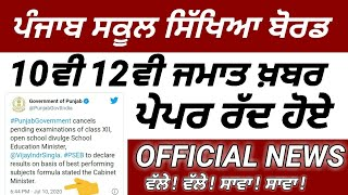 OFFICIAL NEWS ➡️ PSEB 10TH 12TH EXAM CANCELLED | RESULT COMING SOON |  PUNJAB GOVT DECISION TODAY ❤