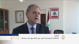 الخلافات اللبنانية تعيق التصديق على ميزانية الدولة
