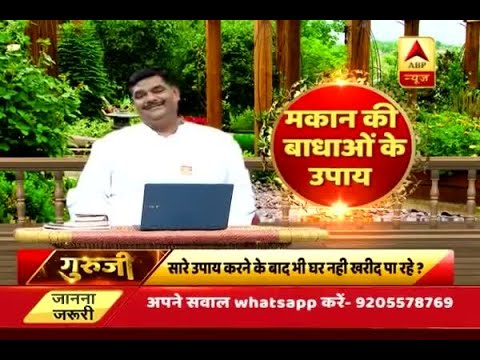 GuruJi With Pawan Sinha: Deal with issues concerning your house like this