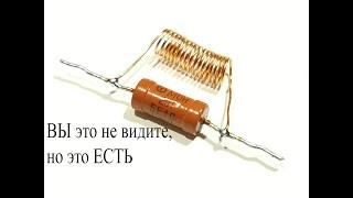 Для чего ДРОССЕЛЬ соединяют параллельно с резистором.Покажу НАГЛЯДНО