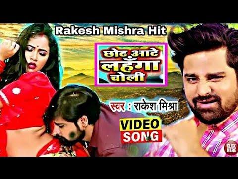 Download Rakesh Mishra l New bhopjuri song 2021 l Super Hit Song l New bhopjuri hit Rakesh Mishra Song 2021