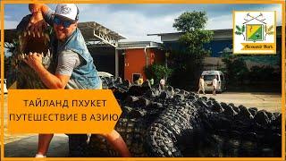 АЛЕКСАНДР МАРК Тайланд Пхукет путешествие в Азию