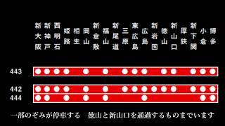 【迷列車で行こう17】ひかり号停車駅奇譚