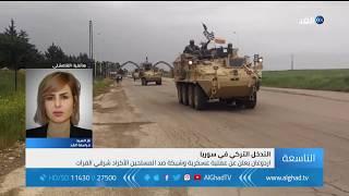 مراسلة الغد: استعدادات من قوات سوريا الديمقراطية لعملية تركية عسكرية شرق الفرات