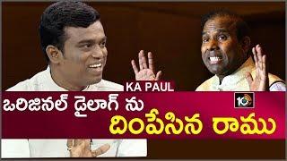 కేఏ పాల్ ఒరిజినల్ డైలాగ్ ను దింపేసిన రాము | KA Paul Voice Imitation By Jabardasth Ramu | 10TV News