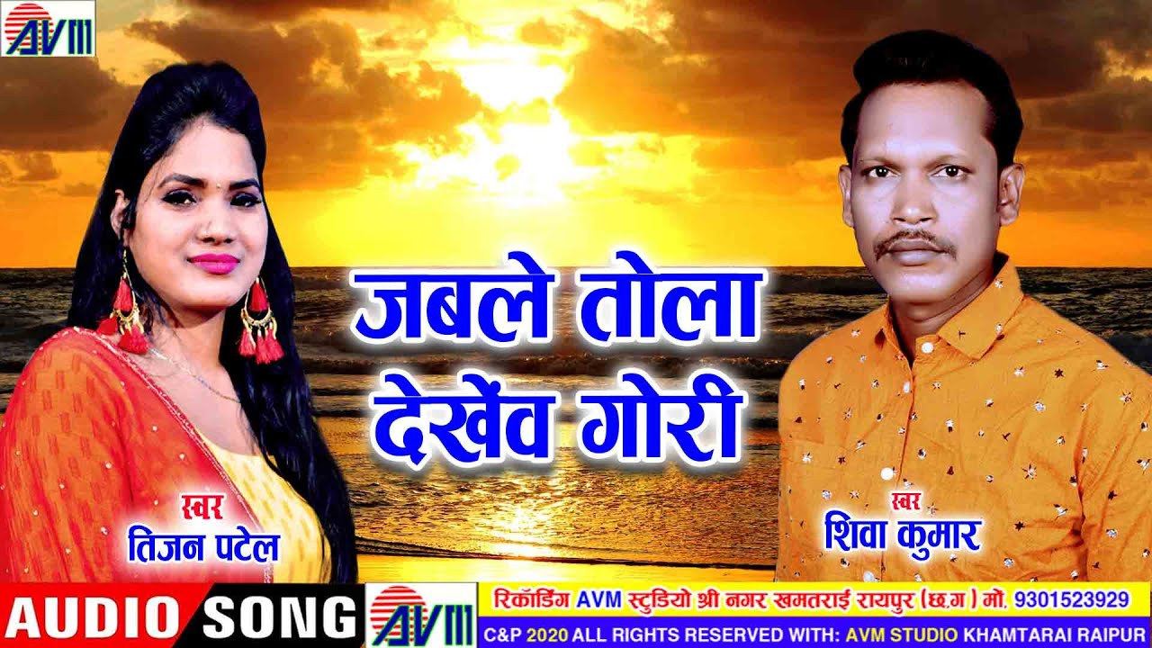 Shiva Kumar Thakare | Tijan Patel | Cg Song | Jable Tola Dekhew Gori | New Chhattisgarhi geet | AVM