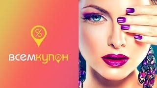 Всем купон Женский маникюр гель лаком наращивание ресниц и мужские стрижки в Byblos Beauty Center