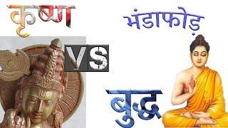बुद्ध और कृष्ण का सच/buddha aur krishna ka sach/truth of buddha and krishna