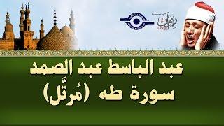 الشيخ عبد الباسط - سورة طه (مرتل)