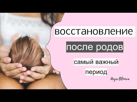 Как восстановиться после беременности