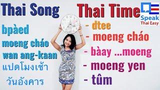 186-Speak Thai Easy || Thai time || Learn Thai song || แปดโมงเช้าวันอังคาร || Thai Karaoke