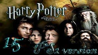 Гарри Поттер и Узник Азкабана прохождение PS2-версия #15 Тренировка с Боггартом