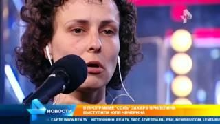 Юлия Чичерина рассказала о том, как угодила в украинский розыск