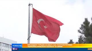 Президент Турции назвал США покровителями