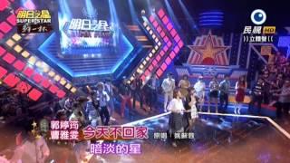 Download lagu 20150711 明日之星 SuperStar 開場歡唱列車