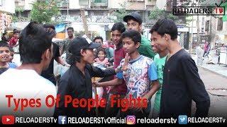 Types Of Indian Fights - Indian Fights - RELOADERSTv