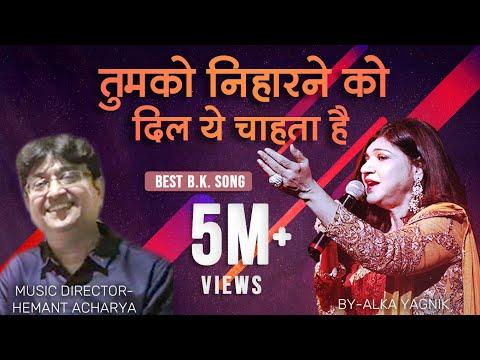 Tumko Niharne Ko Dil Chaheta Hai... Awesome Alka Yagnik Song , Music Hemant Acharya , Brahma Kumaris