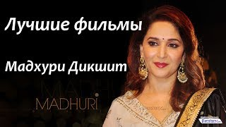 Лучшие фильмы Мадхури Дикшит
